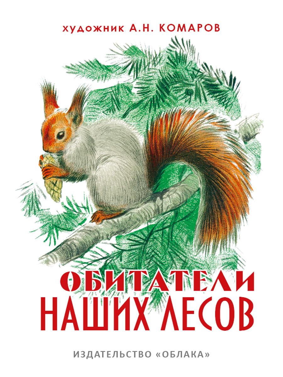 Обитатели наших лесов книга эксмо disney занимательно о животных обитатели лесов с бемби 0