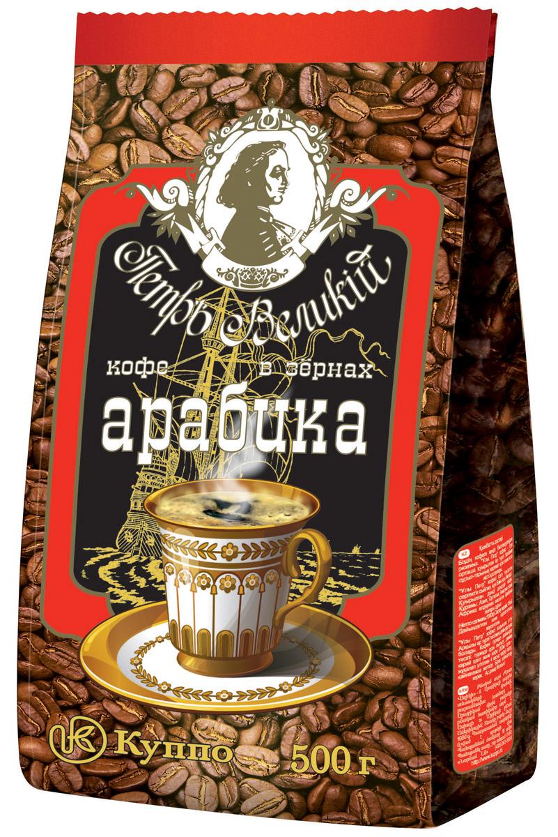Петр Великий Арабика кофе в зернах, 500 г