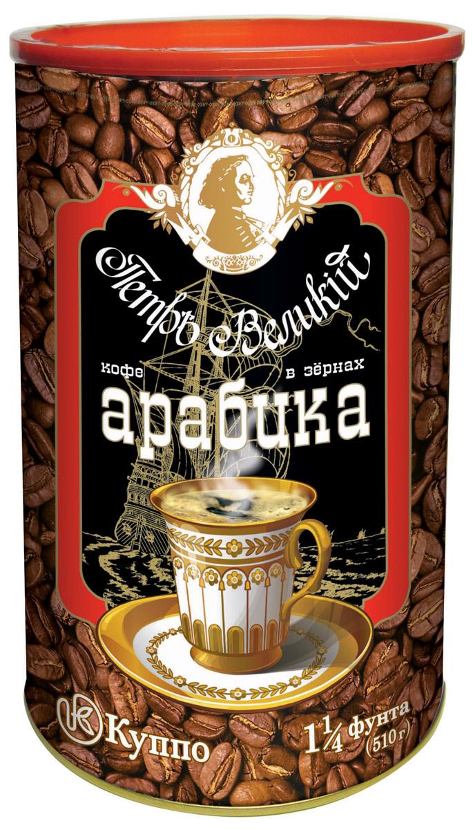 Петр Великий Арабика кофе в зернах, 510 г петр кимович петров интеллектуальные пилюли