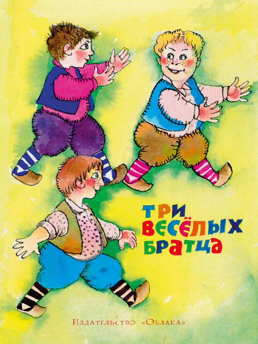 Леонид Яхнин Три весёлых братца леонид яхнин какие бывают дома