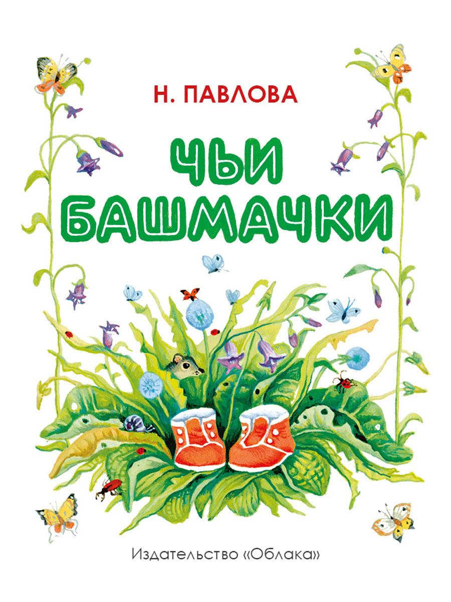 Н. Павлова Чьи башмачки