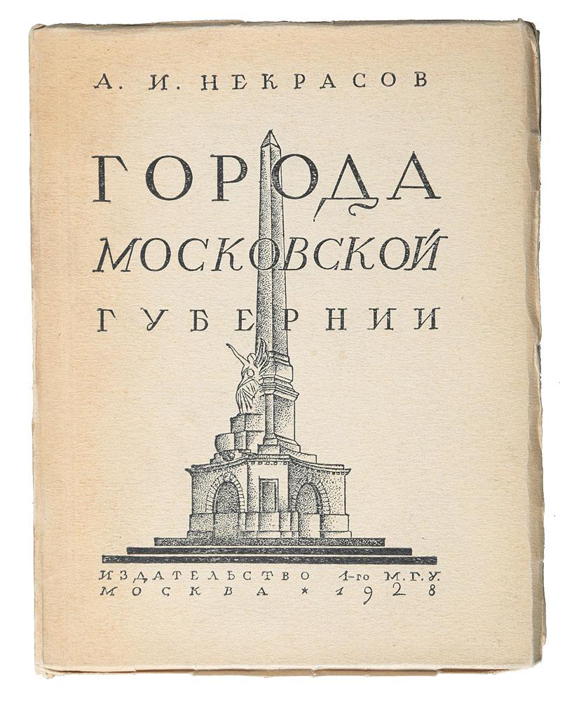 Города Московской губернии памятники искусства тульской губернии в 3 томах полный комплект