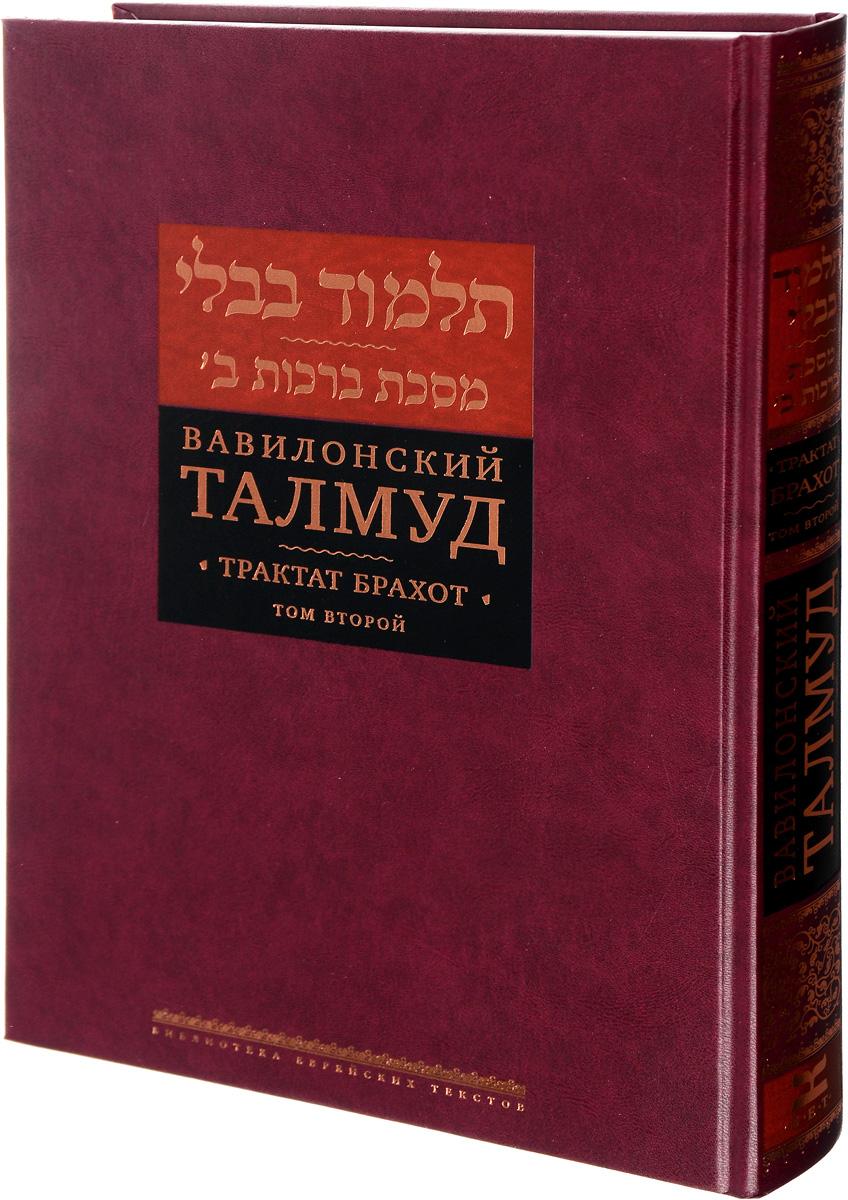 Вавилонский Талмуд. Трактат Брахот. Том 2 вавилонский талмуд трактат кидушин том первый