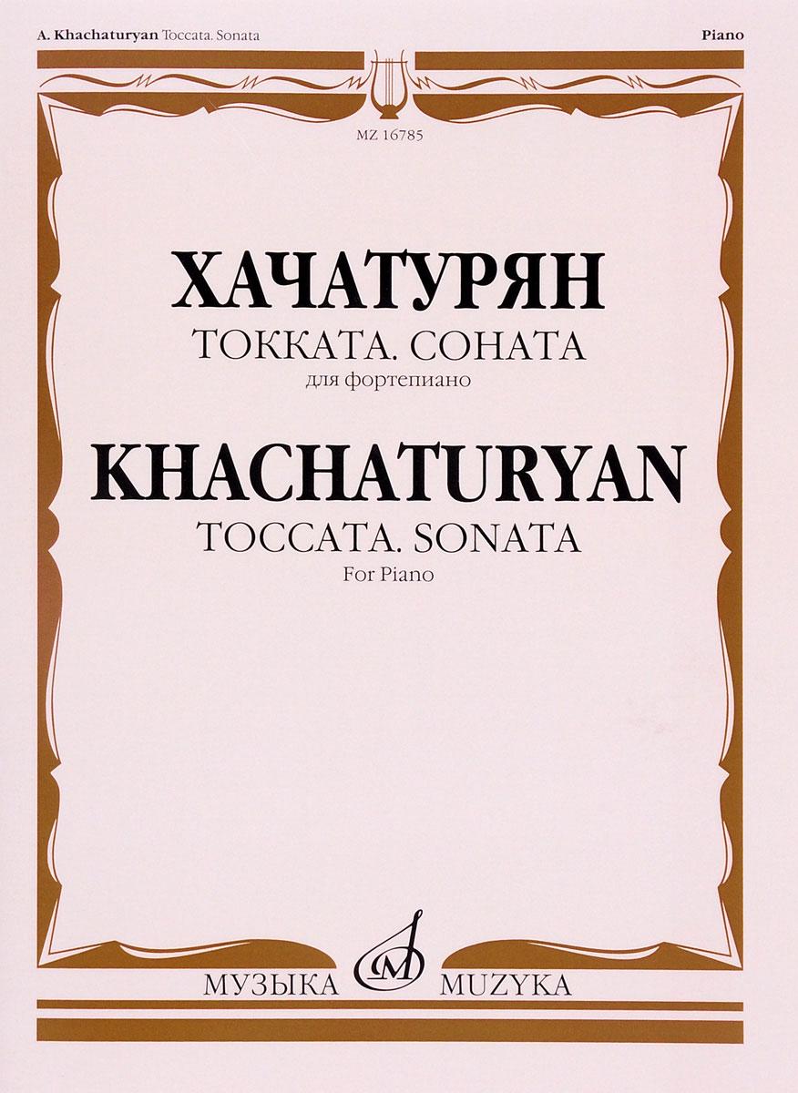А. И. Хачатурян Хачатурян. Токката. Соната. Для фортепиано хачатурян а геометрия галилея