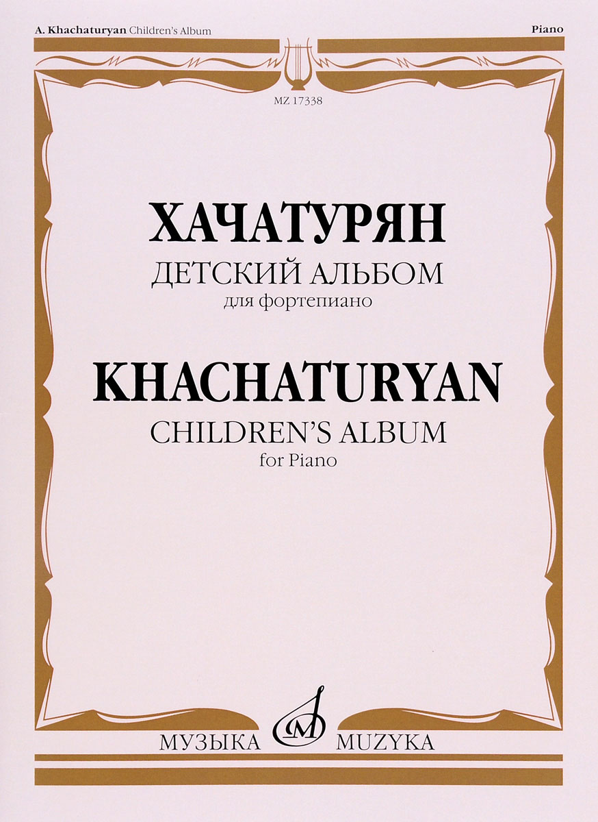 Скачать Хачатурян. Детский альбом. Для фортепиано быстро