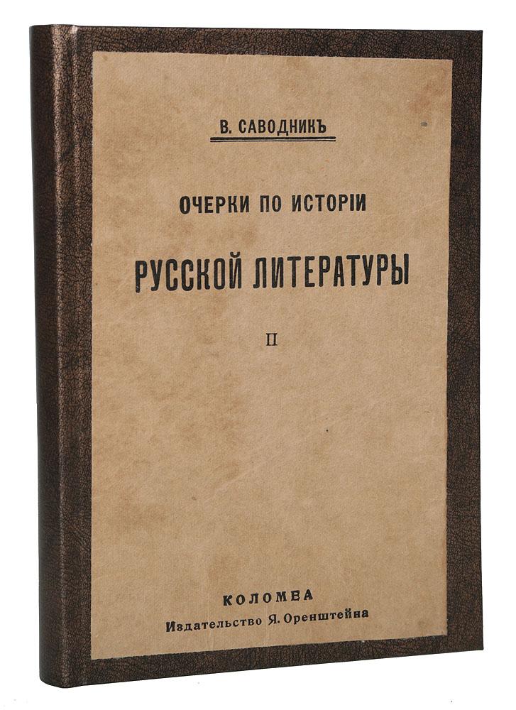 Очерки по истории русской литературы. Часть II