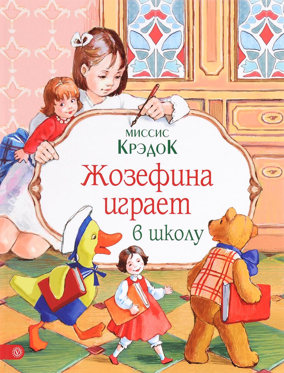 Миссис Крэдок Жозефина играет в школу издательский дом мещерякова жозефина и ее куклы миссис крэдок