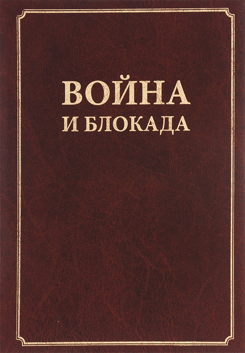 Война и блокада. Сборник памяти В. М. Ковальчука пожедаева л война блокада я и другие… мемуары ребенка войны