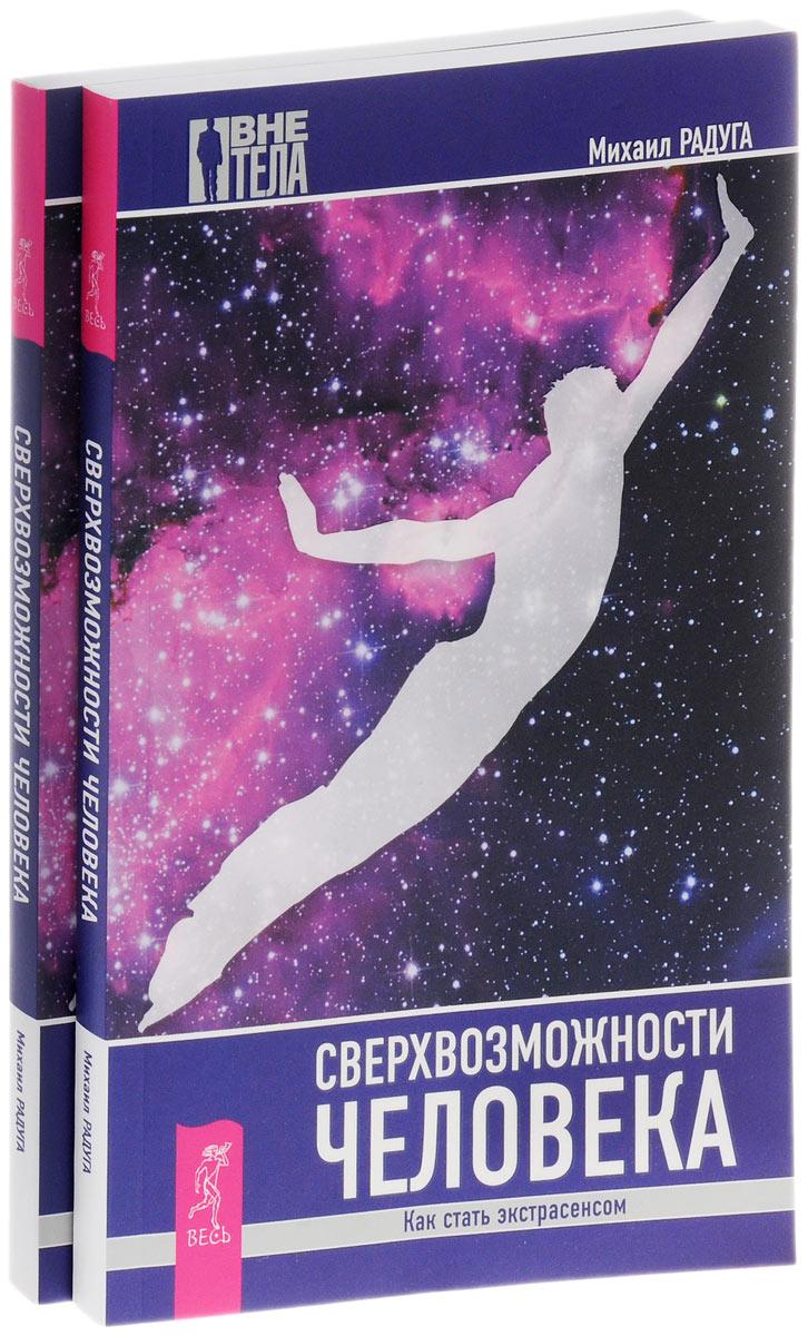 Сверхвозможности человека. Как стать экстрасенсом (комплект из 2 книг). Михаил Радуга