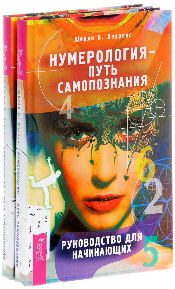 Ширли Б. Лоуренс Нумерология – путь самопознания (комплект из 2 книг)