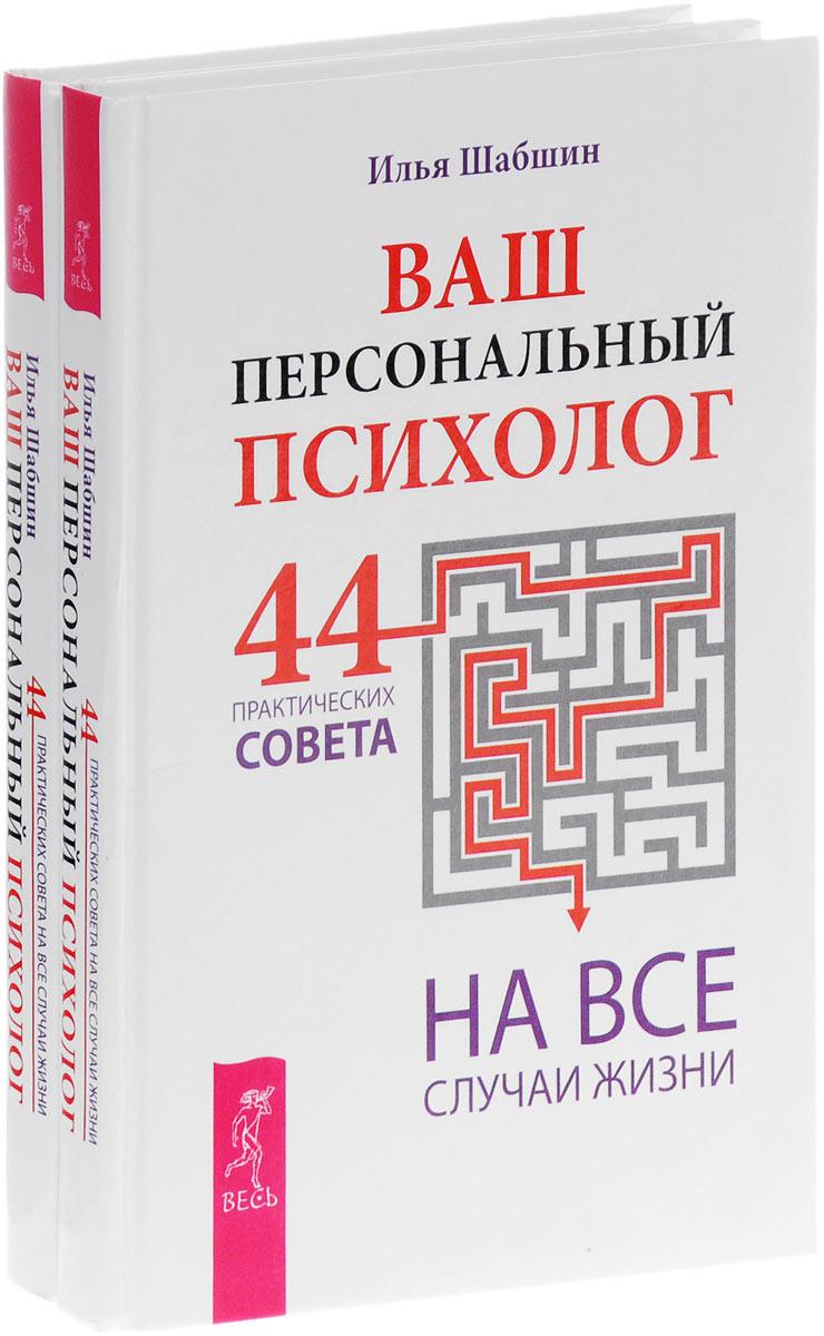 Ваш персональный психолог. 44 практических совета на все случаи жизни (комплект из 2 книг)