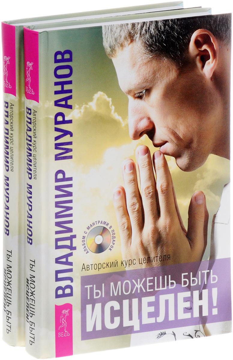 Ты можешь быть исцелен! Авторский курс целителя (комплект из 2 книг + 2 CD). Владимир Муранов