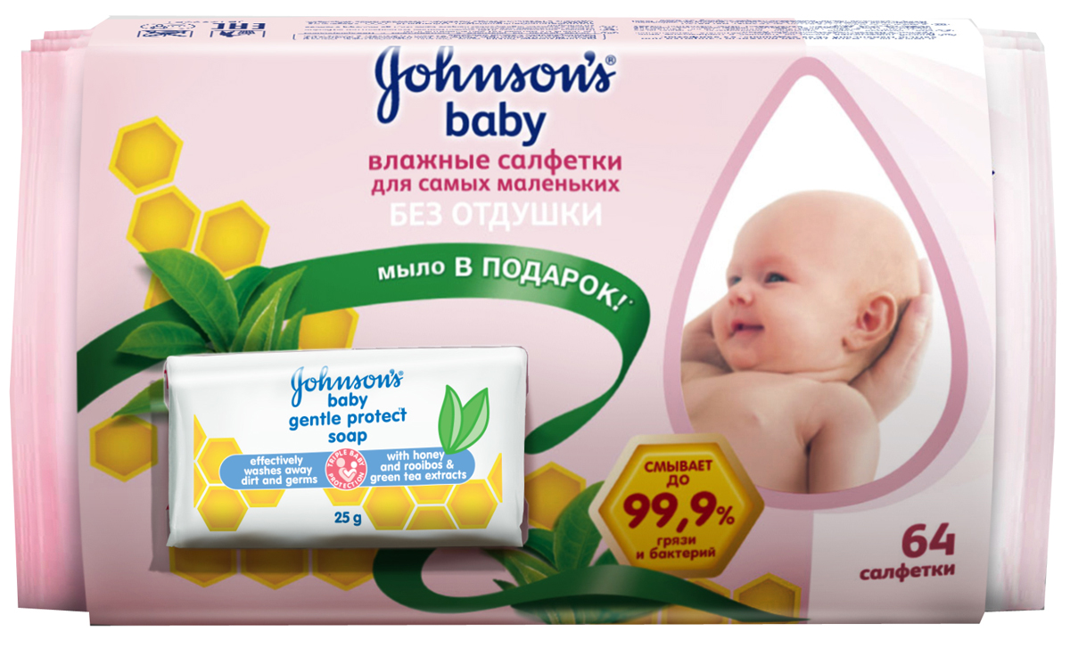 Johnson's Baby Влажные салфетки Без отдушки 64 шт + Johnson's Baby Pure Protect Детское мыло 25 г в подарок johnson s baby влажные салфетки для самых маленьких 128 шт подарок pure protect влажные салфетки детские 25 шт