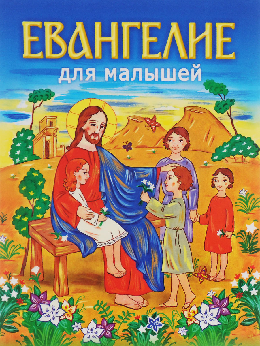 Евангелие для малышей евангелие от сатаны