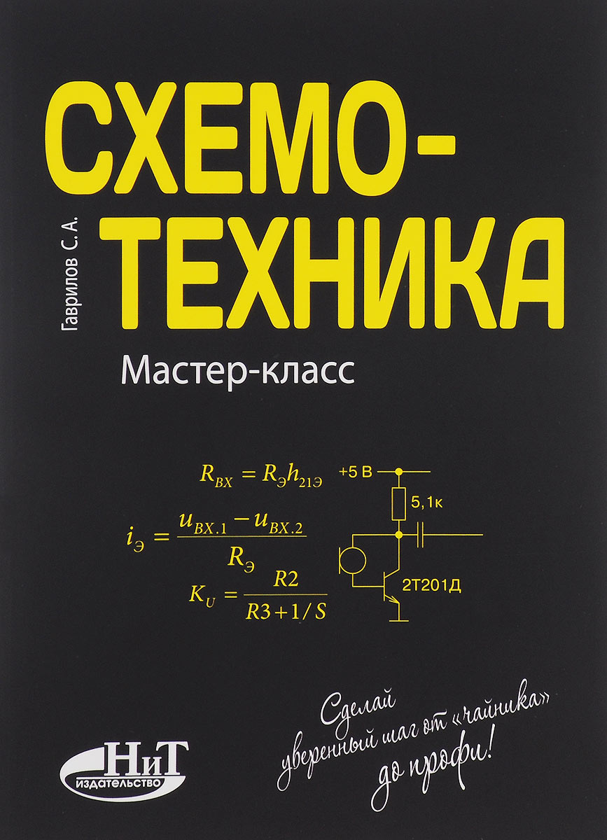 С. А. Гаврилов Схемотехника. Мастер-класс