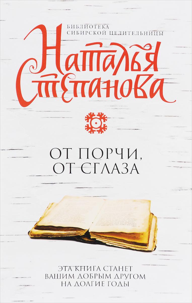 Наталья Степанова От порчи, от сглаза книги натальи степановой