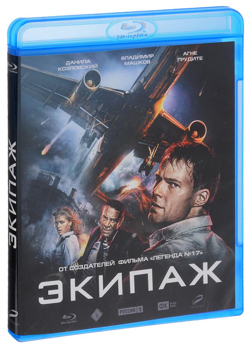Экипаж (Blu-ray) зинченко владимир