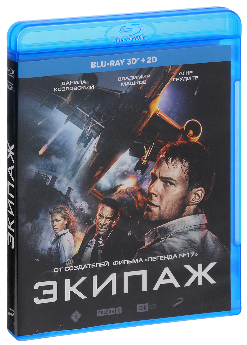 Экипаж 3D и 2D (Blu-ray) чердак только физика только хардкор
