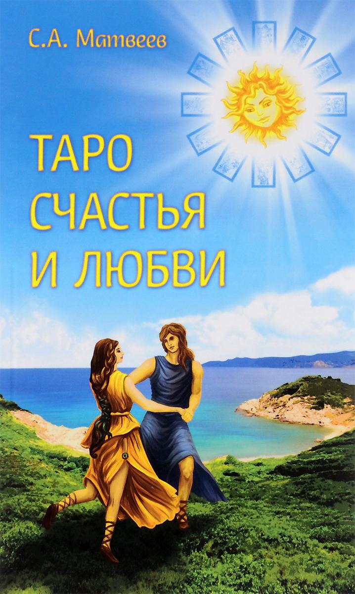 С. А. Матвеев Таро счастья и любви в казани где можно карты таро