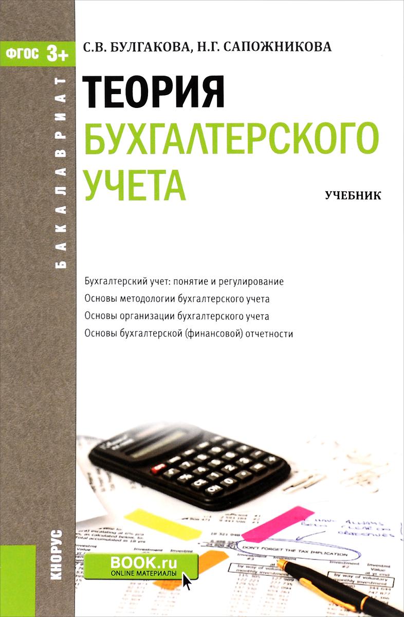 С. В. Булгакова, Н. Г. Сапожникова Теория бухгалтерского учета. Учебник б нидлз х андерсон д колдуэлл принципы бухгалтерского учета