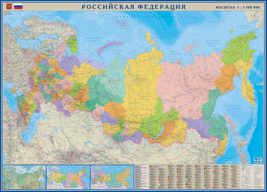 Российская Федерация. Настенная политико-административная карта недорого