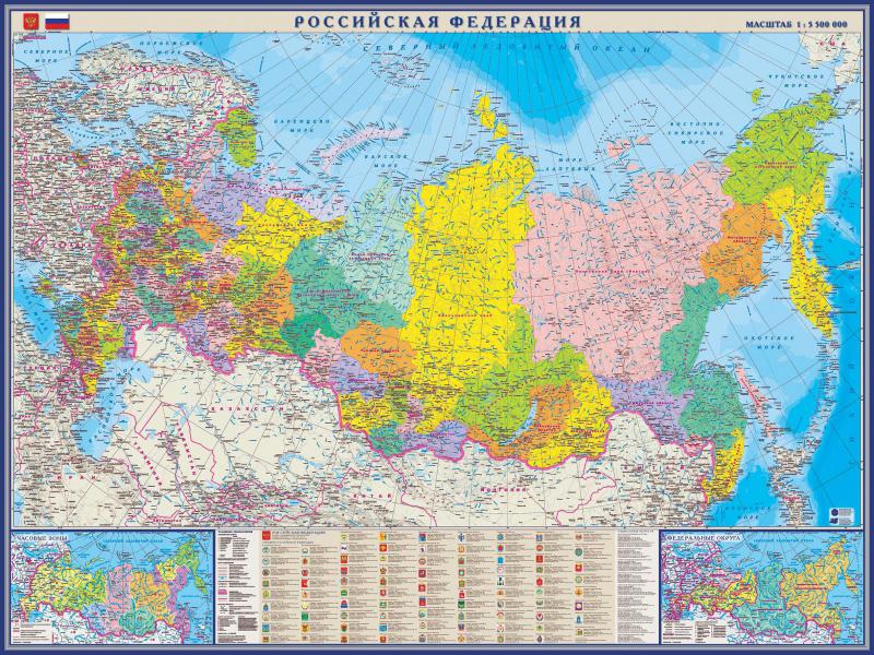 Российская Федерация. Настенная политико-административная карта кострома настенная карта
