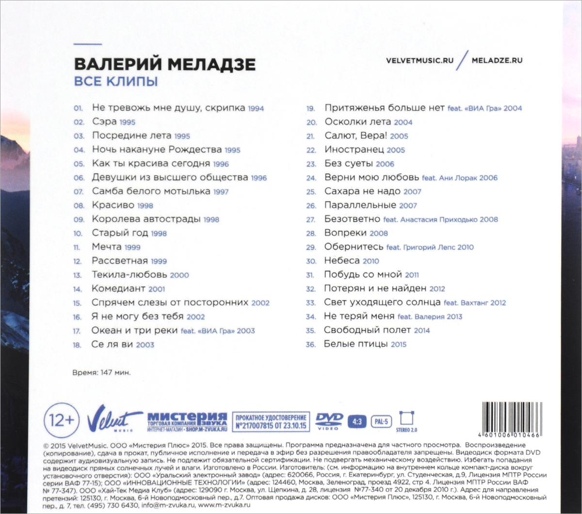Валерий Меладзе:  Все клипы Velvet Music