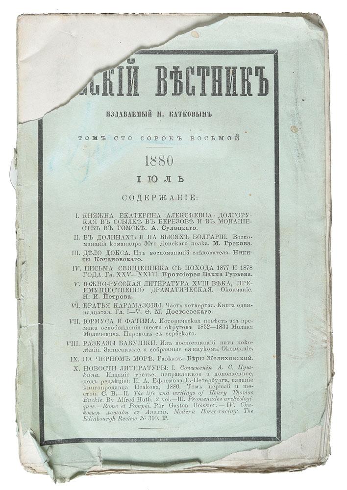 Журнал Русский вестник. Том 48, июль 1880 г.