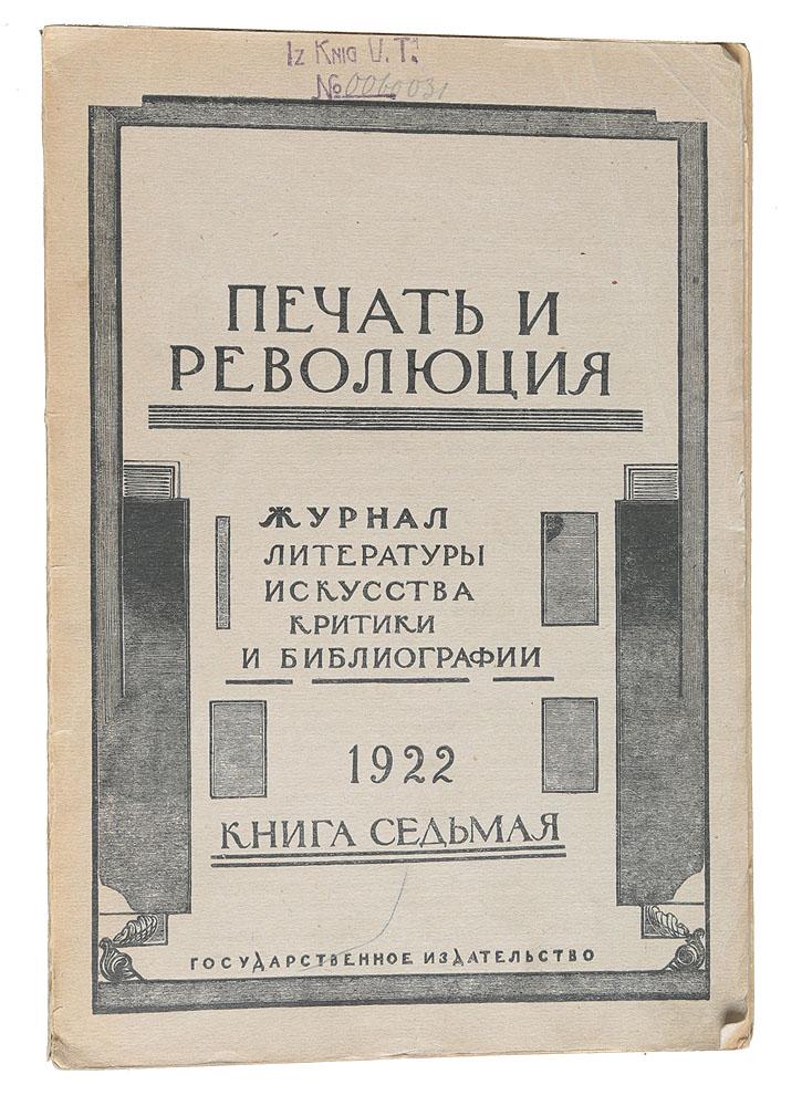 Zakazat.ru: Печать и революция. Журнал литературы, искусства, критики и библиографии. Книга 7, 1922 год