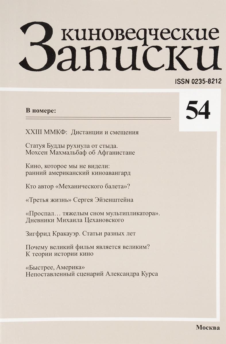 Киноведческие записки, №54, 2001 билет в кино