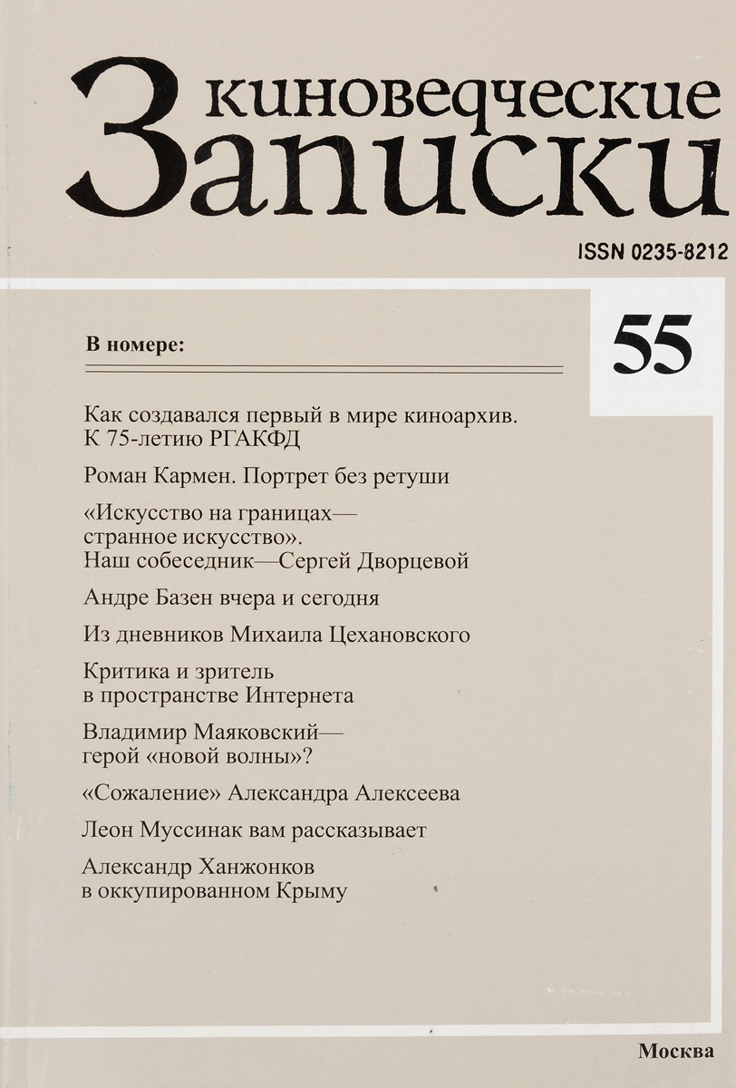 Киноведческие записки, № 55, 2001 киноведческие записки 110 2015
