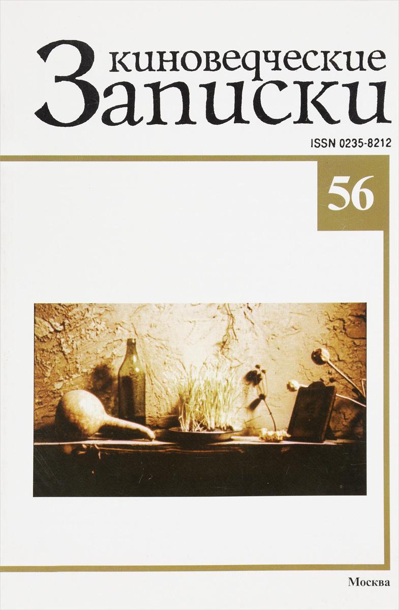 Киноведческие записки, № 56, 2002