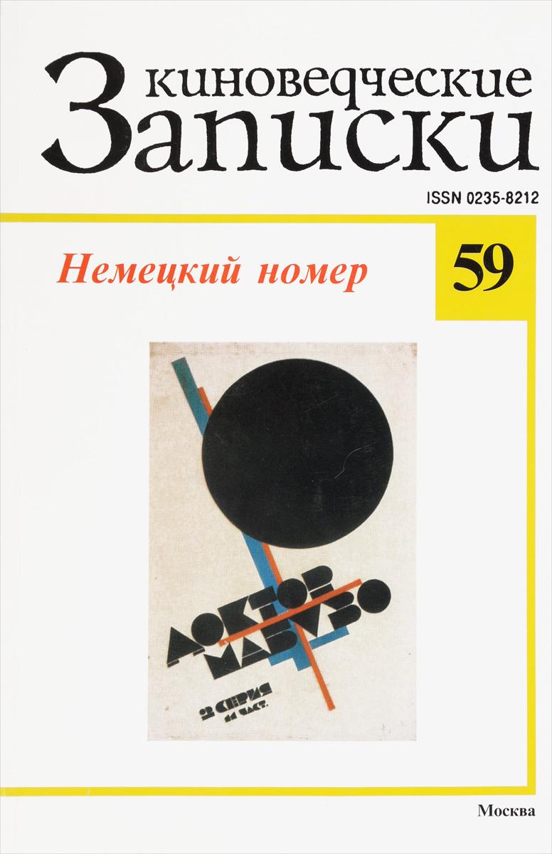 Zakazat.ru: Киноведческие записки, №59, 2002