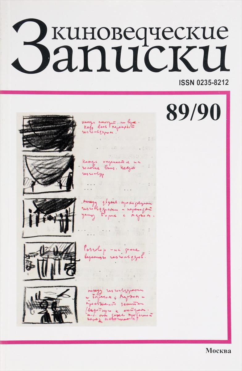 Киноведческие записки, № 89/90, 2008/2009