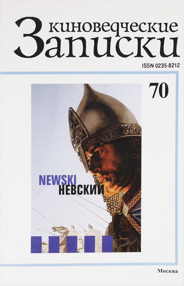 Киноведческие записки, №70, 2004 киноведческие записки 110 2015