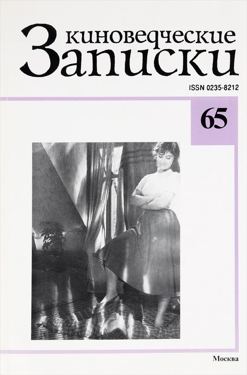 Киноведческие записки, №65, 2003 киноведческие записки 110 2015