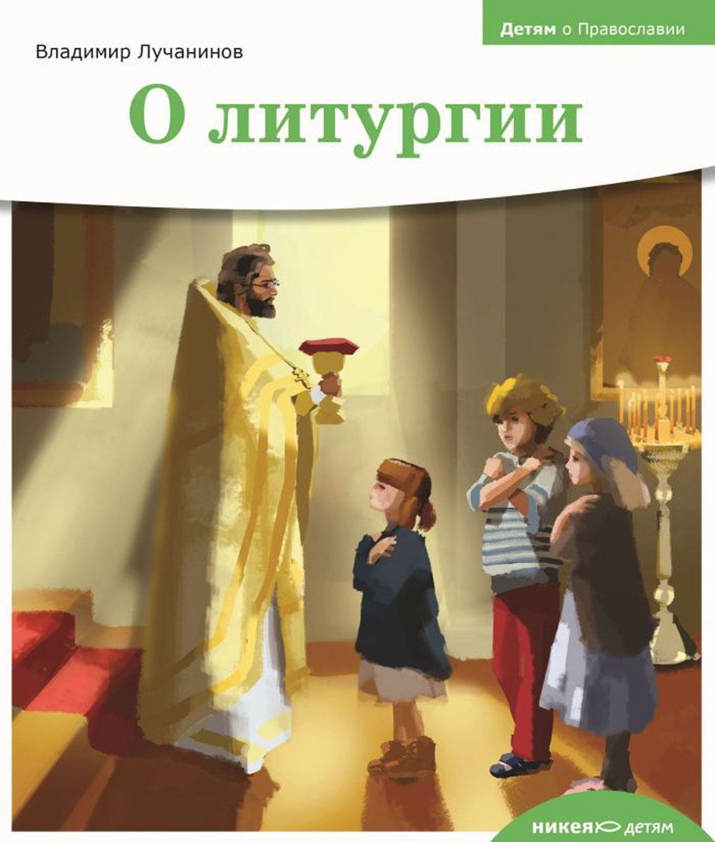 О литургии