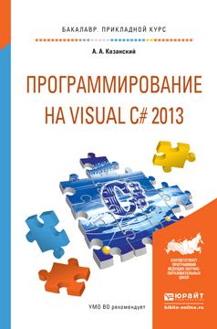 Программирование на Visual C# 2013. Учебное пособие
