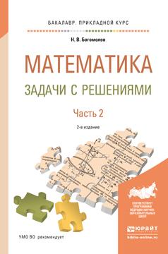 Математика. Задачи с решениями. В 2 частях. Часть 2