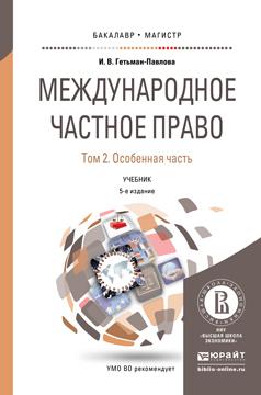 И. В. Гетьман-Павлова Международное частно право. В 3 томах. Том 2. Особенная часть. Учебник