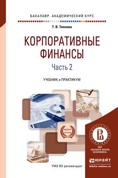 Корпоративные финансы. Учебник и практикум. В 2 частях. Часть 2