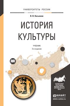 Касьянов В.В.. История культуры. Учебник