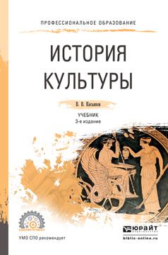 В. В. Касьянов. История культуры. Учебник