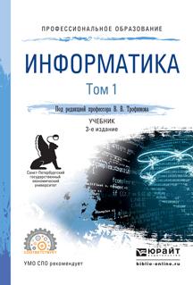 Информатика. Учебник. В 2 томах. Том 1 гражданский процесс учебник в 2 томах том 1