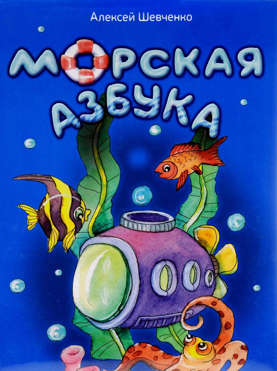 Алексей Шевченко Морская азбука азбука картинка книга