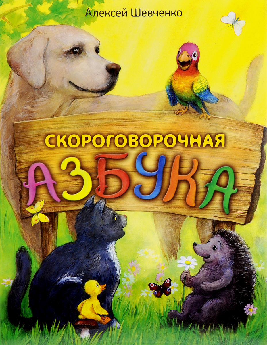 Алексей Шевченко Скороговорочная азбука алексей розенберг бывает… сборник