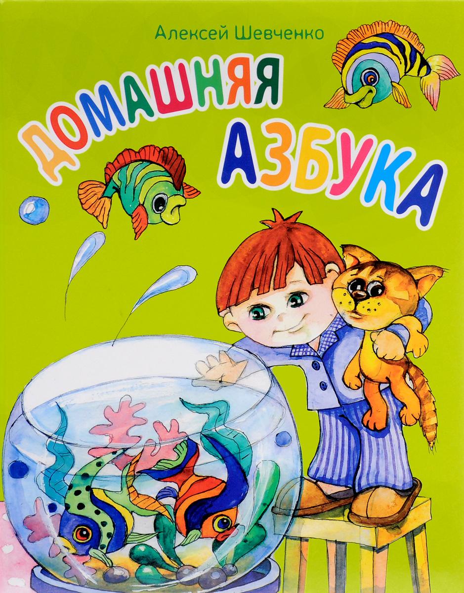Алексей Шевченко Домашняя азбука азбука картинка книга