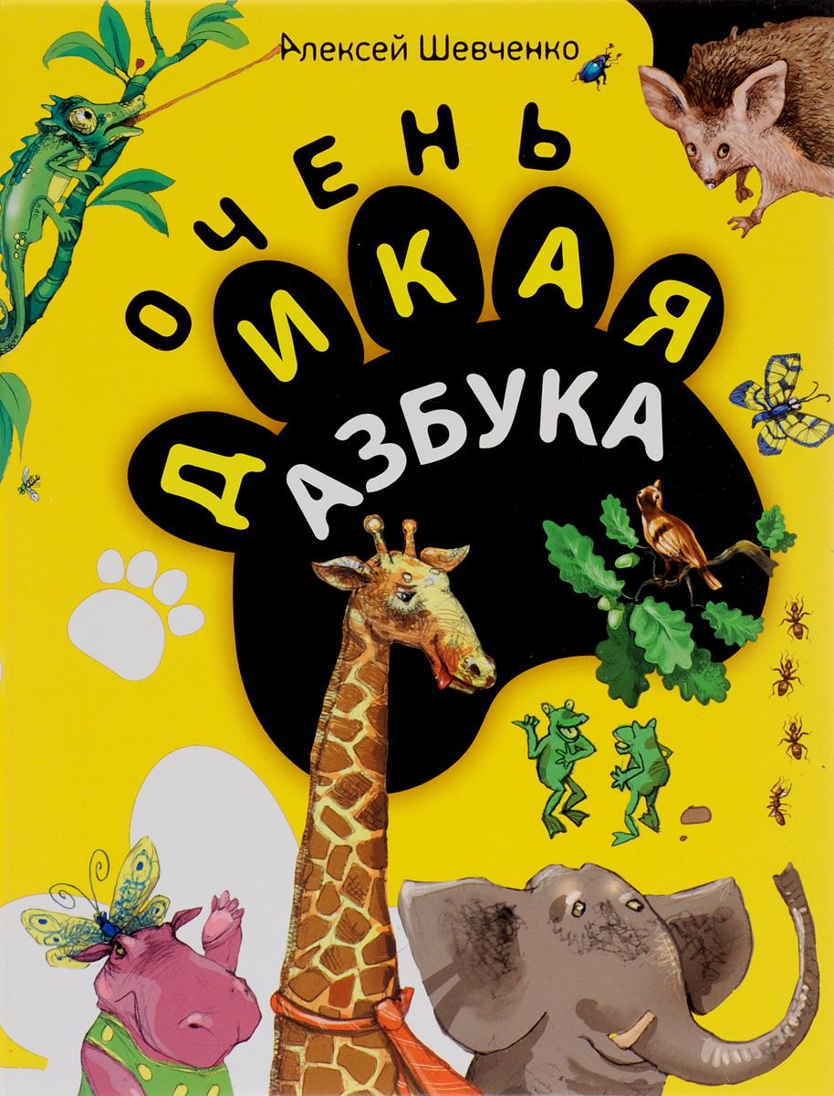 Алексей Шевченко Очень дикая азбука шевченко алексей анатольевич википедия