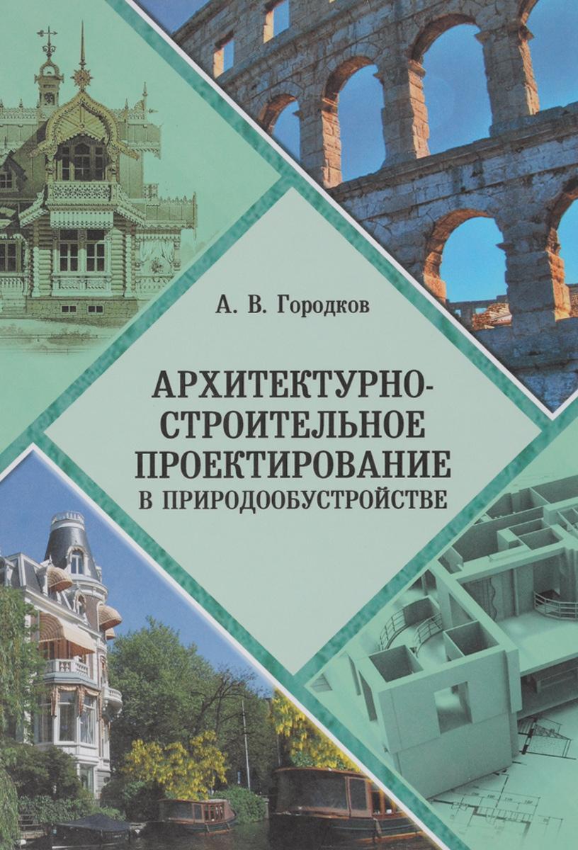 Архитектурно-строительное проектирование в природообустройстве. Учебное пособие