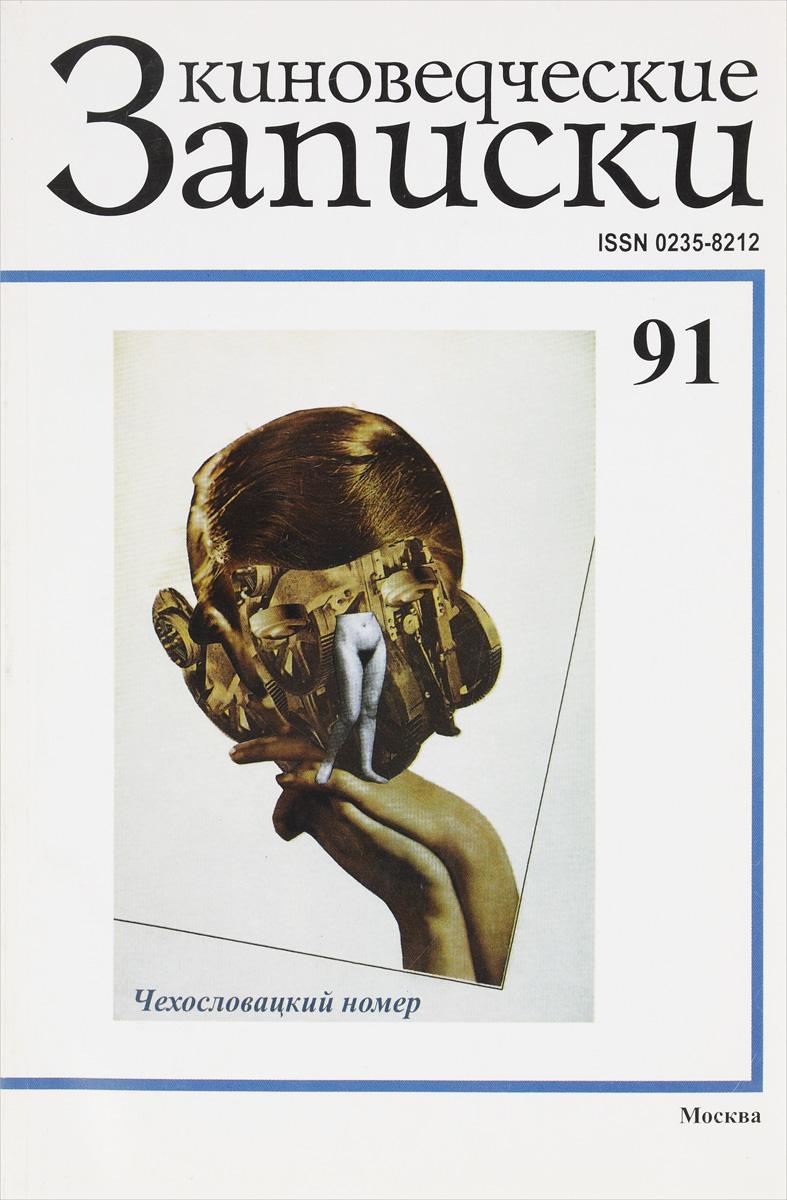 Киноведческие записки, № 91, 2009 цветные пейзажи выпуск 3 2009